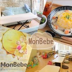 MonBebeの写真