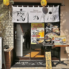 北海道らーめん 鷹の爪 新宿店の雰囲気1