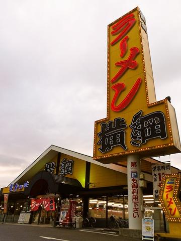 昭和47年創業。豚骨醤油味一筋!!