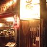 一炭 湘南台店のおすすめポイント1