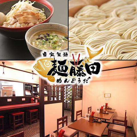 自家製麺 麺藤田