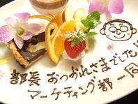 誕生日・記念日にサプライズデザートプレートで演出!