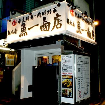恵比寿 魚一商店の雰囲気1