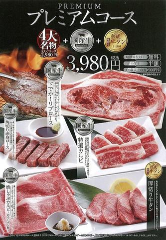 きんぐ究極コース !!プレミアムコース⇒3980円(税抜)