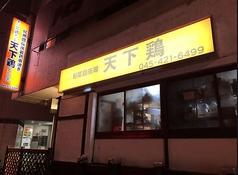 天下鶏 大口店の写真