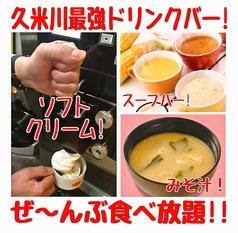 カラオケランド ZOO 久米川店のおすすめ料理1