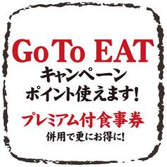串カツ田中 金町店の写真