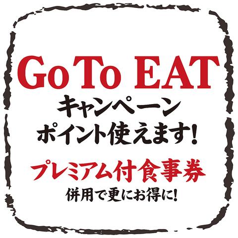 串カツ田中 金町店