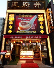 王府井レストラン特集写真1