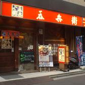 呑兵衛 江戸川橋店の雰囲気3