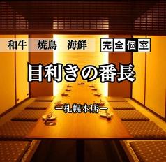 目利きの番長 札幌本店の写真