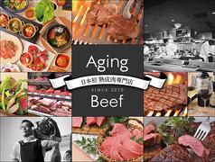 熟成和牛焼肉 エイジングビーフ 名古屋店