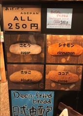 駄菓子カフェバー A-55 飛騨高山店の特集写真