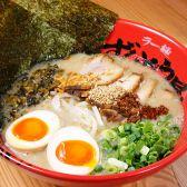 ラー麺 ずんどう屋 京都三条店 京都のグルメ