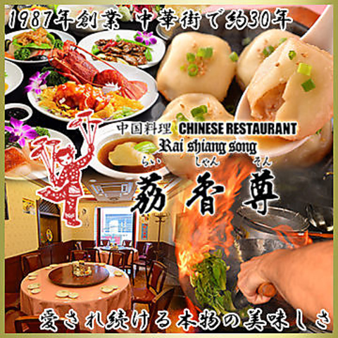 中華街で家族経営29年間守り続ける味!今なら7000円コースが半額の3500円に!
