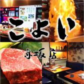 鉄板焼き こよい 赤坂店 赤坂・赤坂見附のグルメ