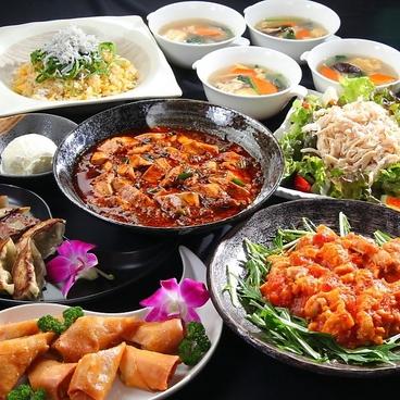 中華居酒屋 華Sansyou学のおすすめ料理1