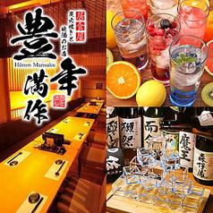 豊年満作 八重洲店の特集写真