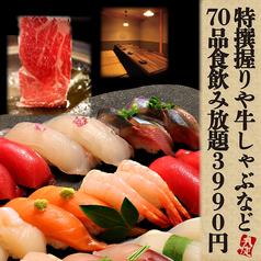 海鮮と串焼 珀や ひゃくや 大通南1条店特集写真1