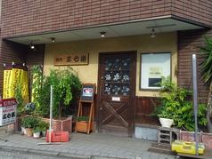 焼肉 三七栄の写真