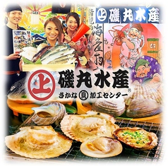 磯丸水産 新小岩ルミエール店の写真