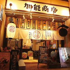 加能商店 金沢の雰囲気1