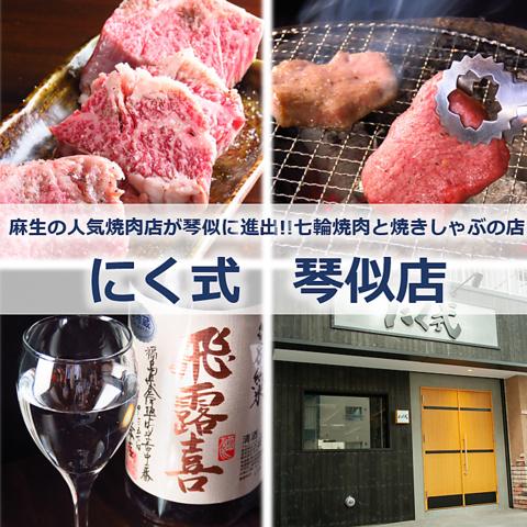 ☆★麻生に本店を構える人気焼肉店、【にく式】の3号店が琴似エリアにNEWOPEN★☆
