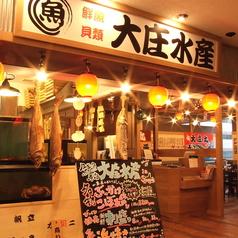 大庄水産 札幌・読売北海道ビル店の雰囲気1