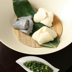 おいしい豆腐三色盛り