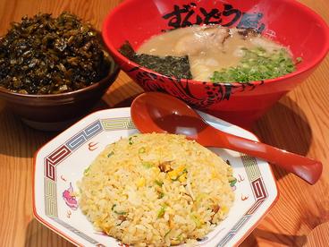 ラー麺 ずんどう屋 京都三条店のおすすめ料理1