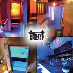 カーヴ隠れや 藤沢店の写真