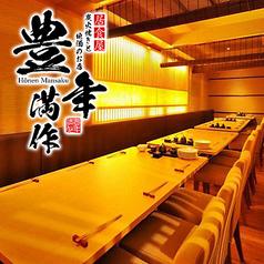 豊年満作 川越店の特集写真