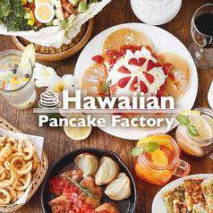 ハワイアンパンケーキファクトリー Hawaiian Pancake Factory 新宿ミロード店の画像