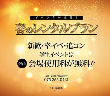 キツネ京都 KITSUNE KYOTOのおすすめ料理1