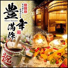 隠れ家個室居酒屋 満勢喜 八重洲店の特集写真
