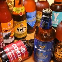 ボトルビールのラインナップも豊富に取り揃え!