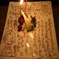 【日本一のバースデーイベント】他のお店とは一味違う!手の込んだメッセージプレートで記憶に残るサプライズを全力でお手伝いさせていただきます♪★自由が丘 居酒屋 鍋 貸切 記念日 歓送迎会