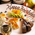 誕生日、記念日の主役の方へのサプライズのお手伝い♪大切な人のお祝いならこちら♪人数様×600円~メーセージ付きデザートプレートをご用意しちゃいます!まずはお気軽にご相談ください。