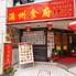 中華料理 満州食府のロゴ