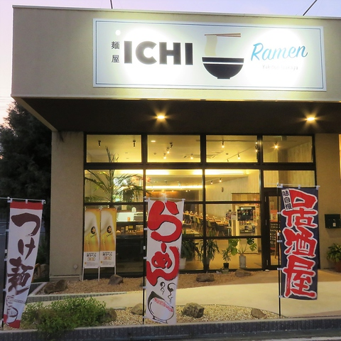 麺屋壱ICHI