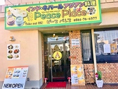 PEACE PLACE 愛知のグルメ