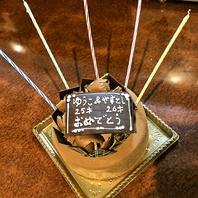 メッセージ付の記念日デザートご提供できます♪