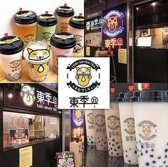 東季17 上野店