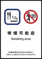 全席個室!さらに!喫煙が可能です!!