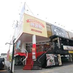 時遊館 水戸駅南口店の特集写真