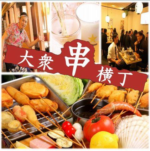 もつ鍋・串揚げ・餃子 大衆串横丁 てっちゃん KT3条店 店舗イメージ7