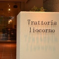 Trattoria liocorno トラットリア リオコルノの写真