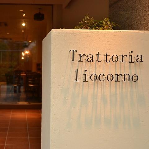 """Trattoria liocorno トラットリア リオコルノ"""