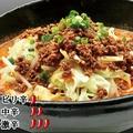 料理メニュー写真マーラー麺