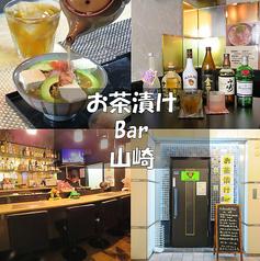 Ochazuke Bar お茶漬けバー 山崎